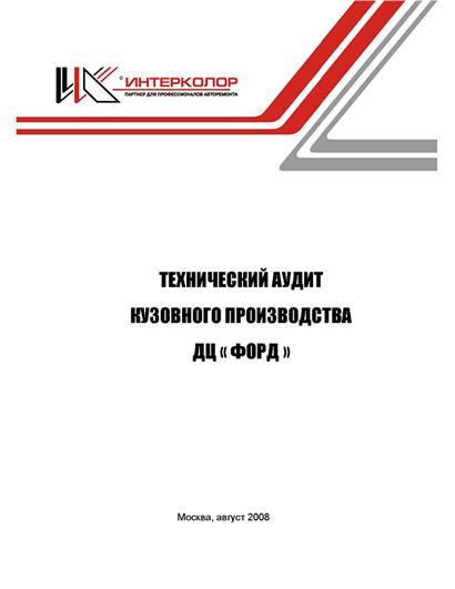 Пример отчёта по расширенному техническому аудиту