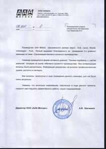 ООО 'ААА MOTORS', г. Ростов-на-Дону