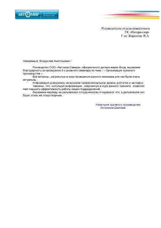 ООО Автомир-Самара, г.Тула