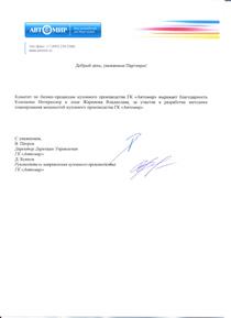 Автомир, г. Москва