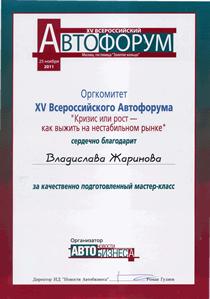 Автофорум, г. Москва