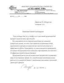 ДЦ 'СТО АКОС ГШ', г. Казань