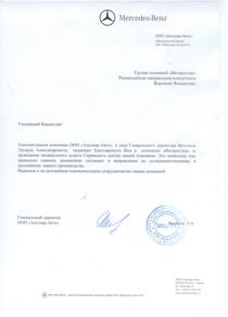 >ДЦ 'Альтаир-Авто', г. Артем