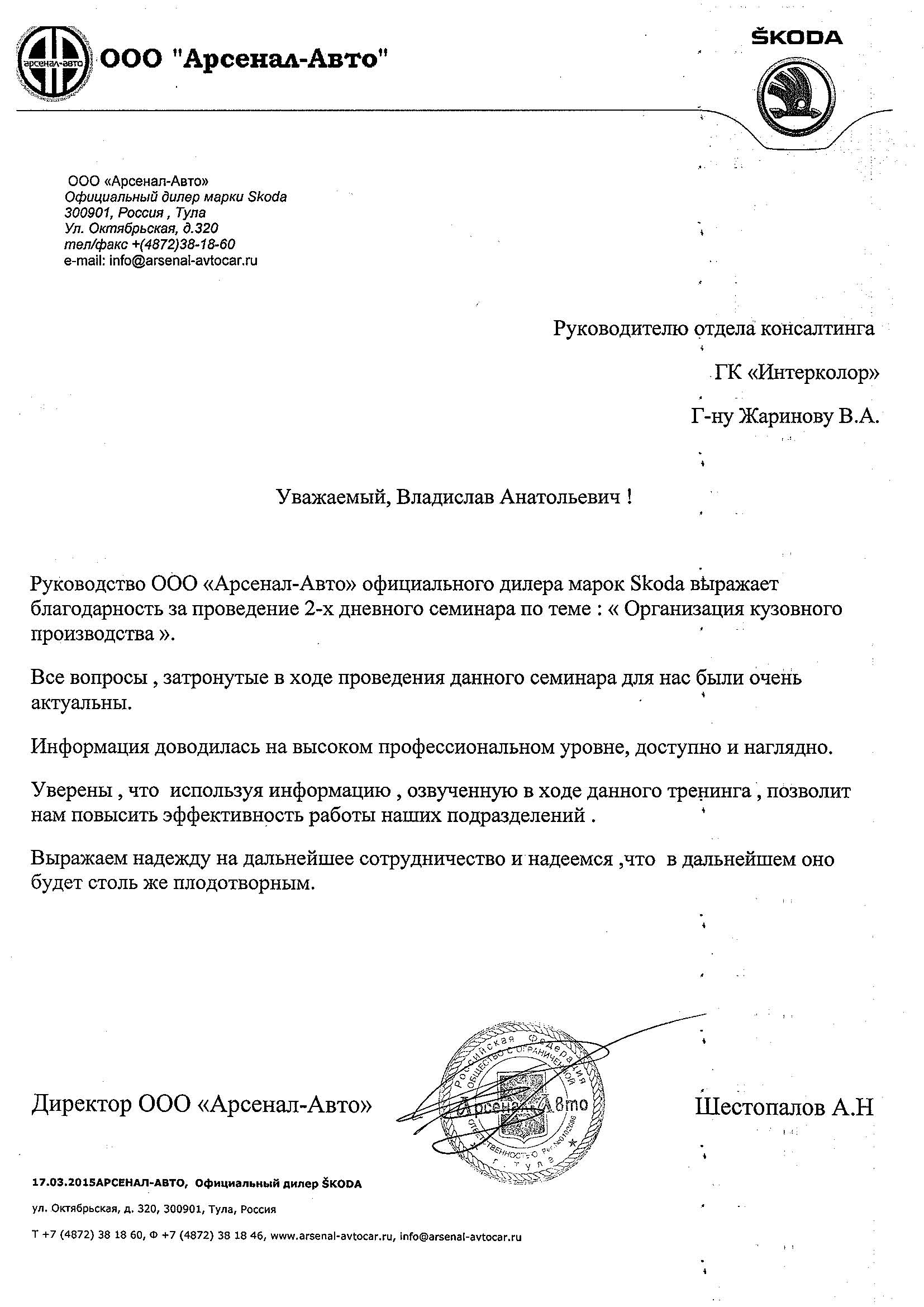 ООО Арсенал-Авто, г.Тула