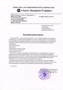 ООО Авто-Экспресс-сервис, г.Тула