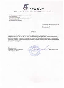 ООО 'Графит', г.Нижний Новгород