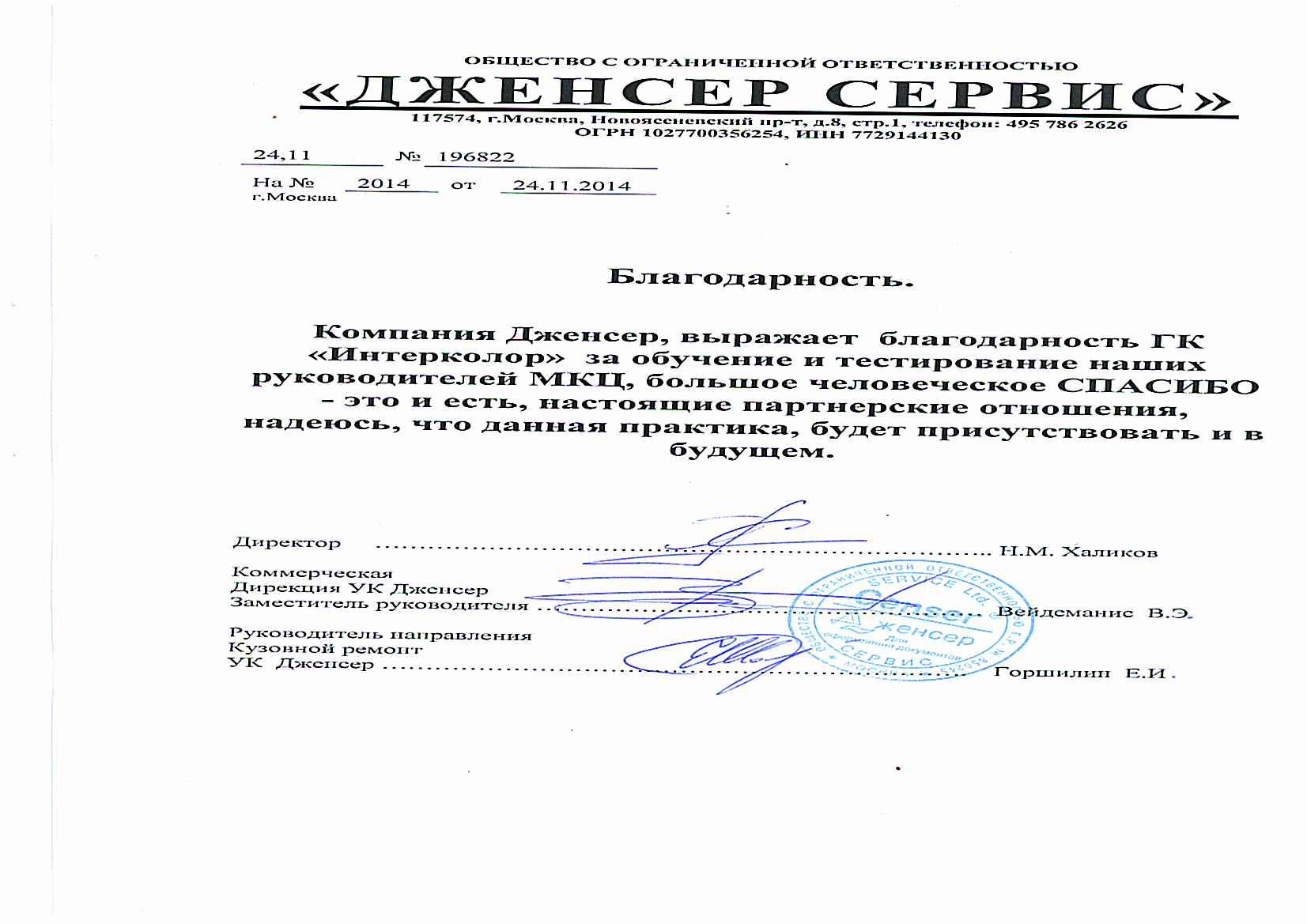 ООО Дженсер Сервис, г.Москва