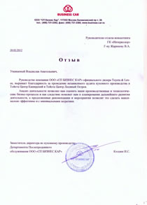 ООО 'СП БИЗНЕС КАР'