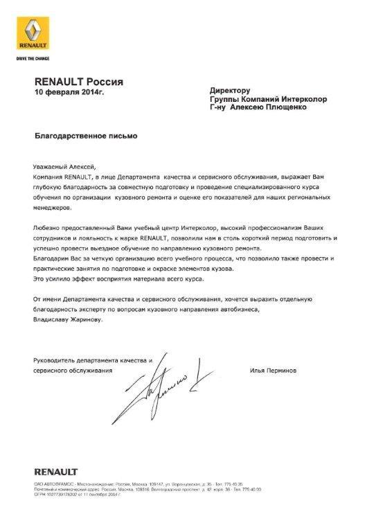 Renault, г.Москва