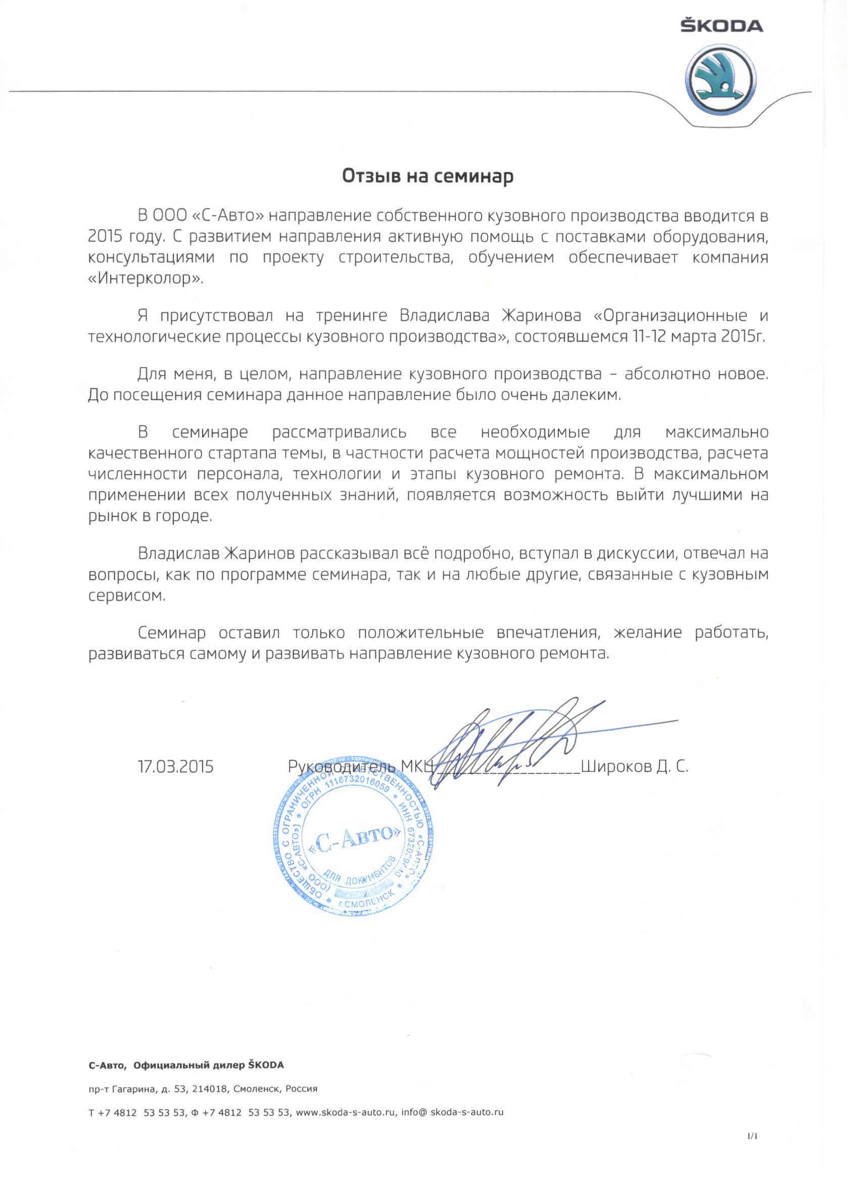 ООО С-Авто, г.Смоленск