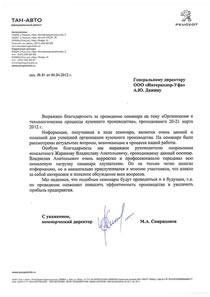 ООО 'ТАН -АВТО', г.Уфа