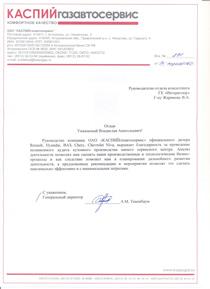 ОАО 'КАСПИЙгазавтосервис', г. Астрахань