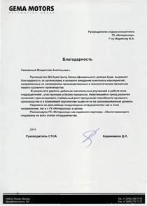 ДЦ 'Ауди Центр Запад', г. Москва