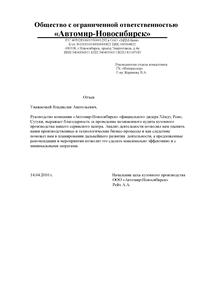 ООО 'Автомир-Новосибирск', г. Новосибирск