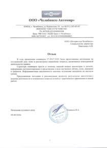 ООО 'Челябинск-Автомир', г.Челябинск