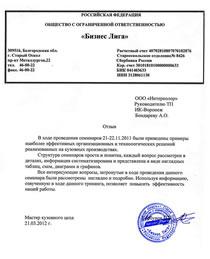 ООО 'Бизнес-лига', г.Воронеж