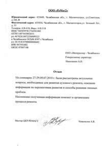 ООО 'РеМаг2', г. Магнитогорск